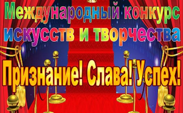Международный конкурс музыкального и хореографического искусства «Признание! Слава! Успех!»