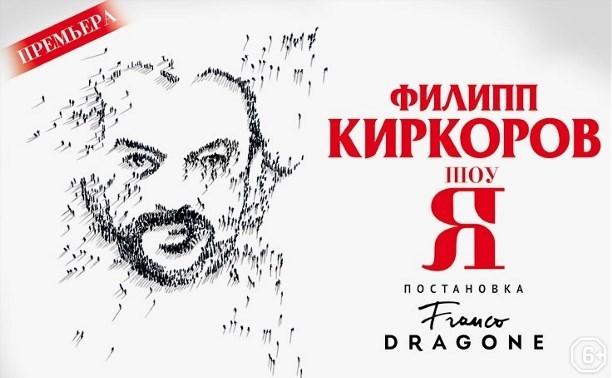 Заказ билетов концерт киркорова преступление и наказание театр уфа купить билет