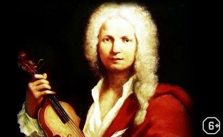 Концерт к 340-летию Антонио Вивальди