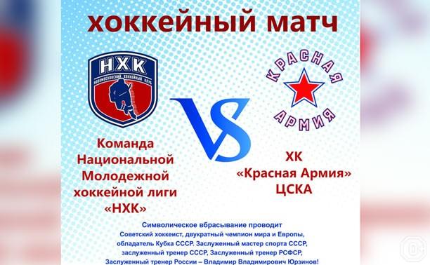 Хоккей: НХК-Красная Армия