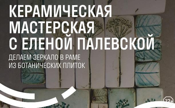 Керамическая мастерская с Еленой Палевской. Летний декор зеркала