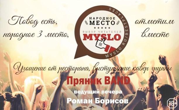 Ресторан «Собрание»: 3 место на Myslo