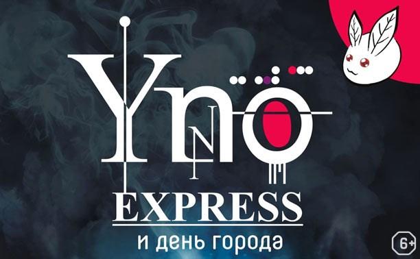 Аниме-фестиваль Yno Express и День города
