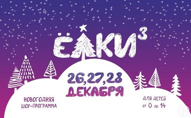 Елки ВКУБЕ!: Новый год у Маши и Медведя