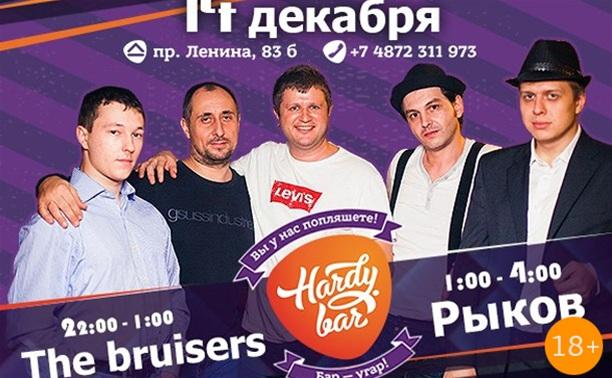 The Bruisers и Рыков