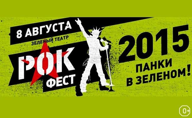 Рокфест в Зеленом