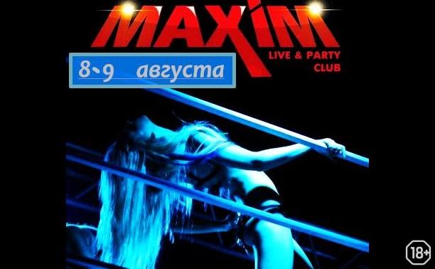 Выходные в MAXIM