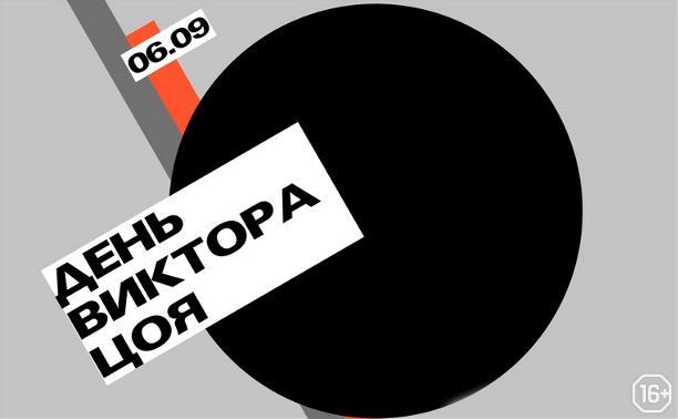 День Виктора Цоя в «Типографии»
