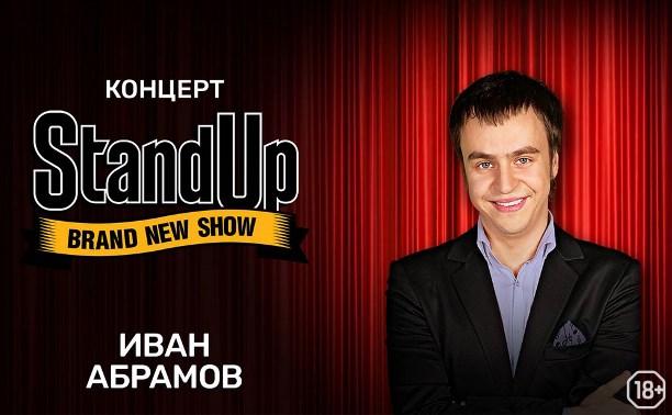 Иван Абрамов. StandUp