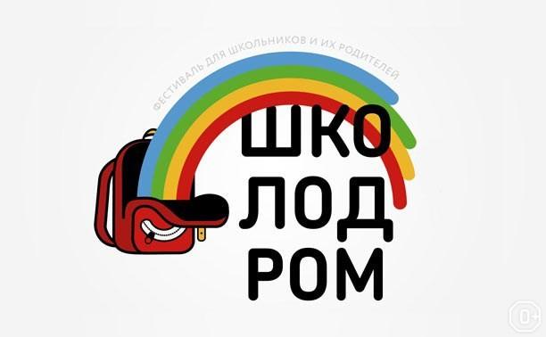 Школодром
