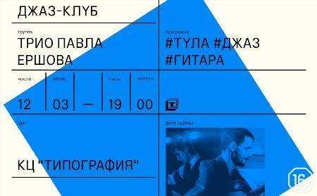 Джаз-клуб: Трио Павла Ершова