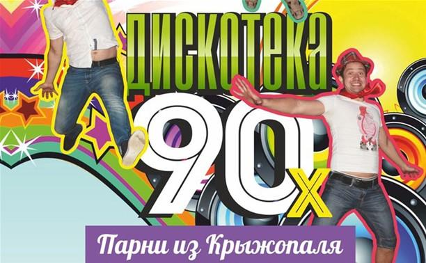 Парни из Крыжопаля и дискотека 90-х