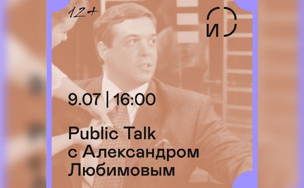 Public Talk «Скитания по родословным c Александром Любимовым!»