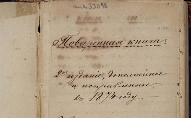 Выставка старинных и редких кулинарных книг