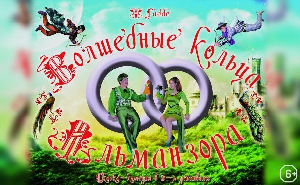 Онлайн-трансляция спектакля «Волшебные кольца Альманзора»