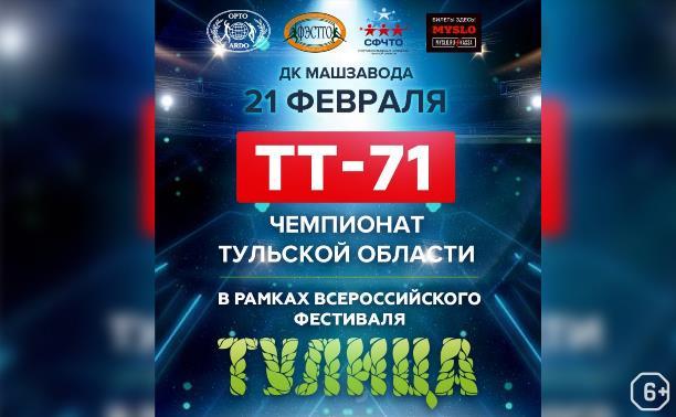 Всероссийский фестиваль «Тулица-2021»