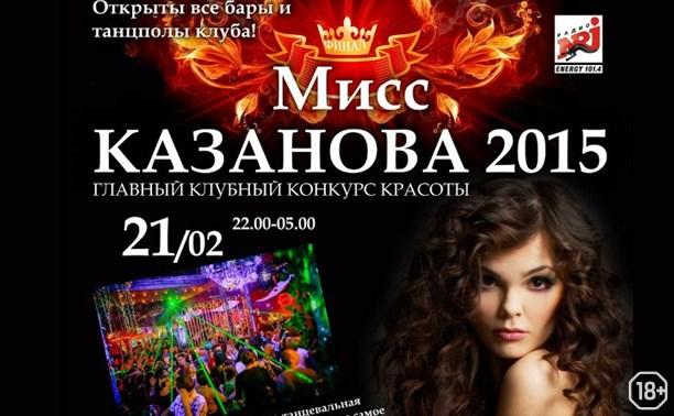 Мисс «Казанова» 2015: финал