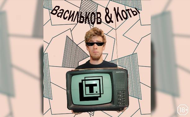 Васильков & Коты