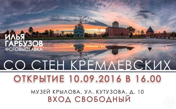 Со стен Кремлёвских