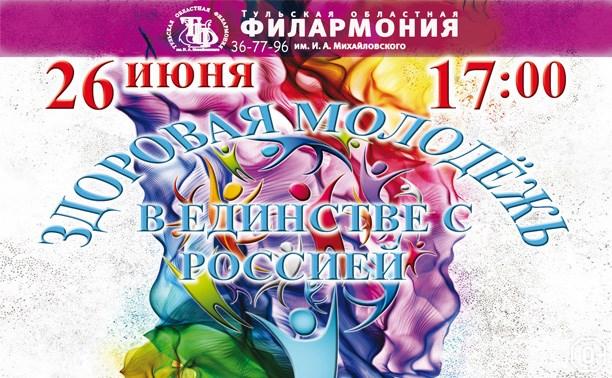 Здоровая молодёжь в единстве с Россией