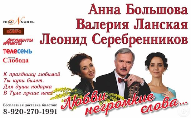 Леонид Серебренников, Анна Большова и Валерия Ланская