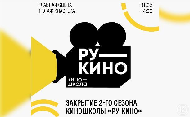Закрытие 2-го сезона киношколы «Ру-Кино»