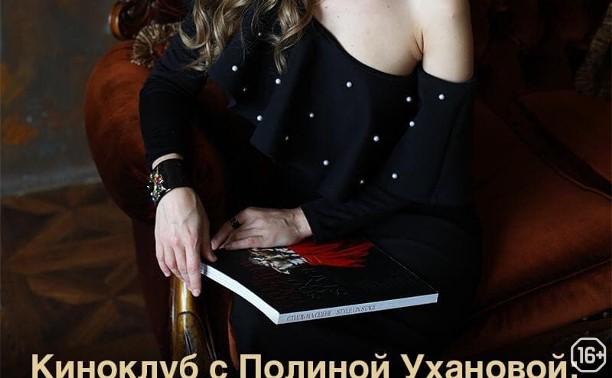 Киноклуб с П. Ухановой. Тема: «Великая американская мечта»