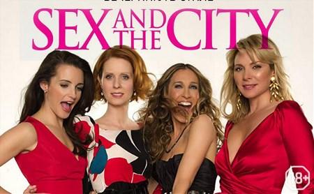 Вечеринка в стиле сериала Sex and the City