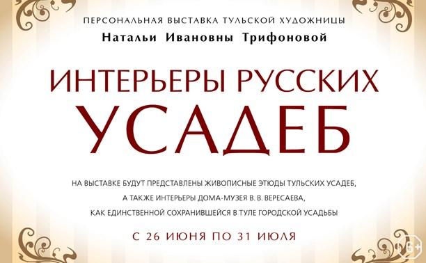 Интерьеры русских усадеб