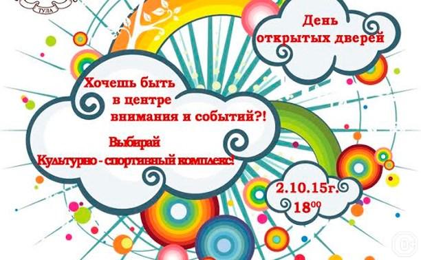 День открытых дверей в Ленинском спортивном комплексе