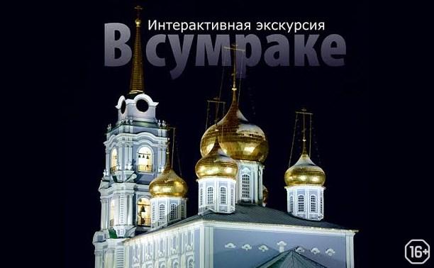 Тульский кремль. В сумраке