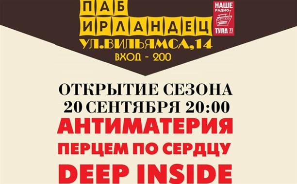 Большое открытие сезона 2013-2014.