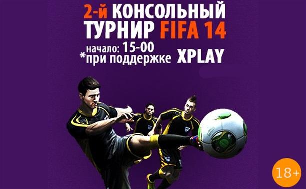 2 -й Консольный турнир Fifa 14
