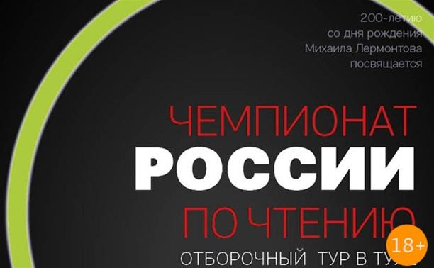 Чемпионат России по чтению