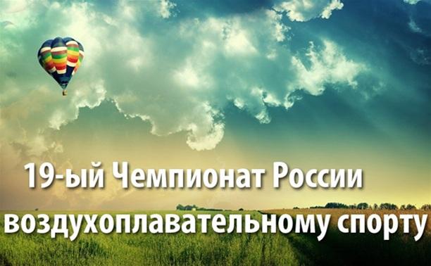 XIX Чемпионат России и 2-й Кубок Малахово по воздухоплаванию