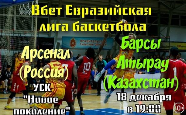 БК «Арсенал» - БК «Барсы Атырау»