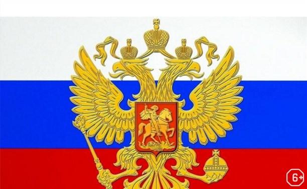 Славные символы России