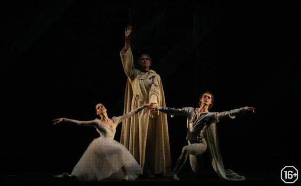 Theatre HD: Ромео и Джульетта