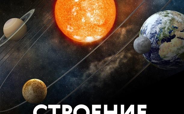 Планетарий. Строение Солнечной системы