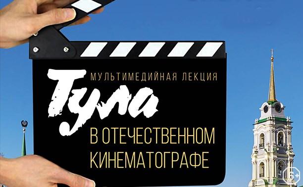 Тула в отечественном кинематографе