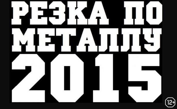 Резка по металлу 2015