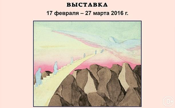 Верхний путь Духа: жизнь и творчество Б.Н. Абрамова