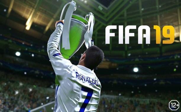 Турнир по FIFA 19 и PES 19