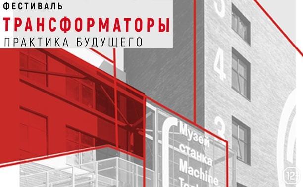Фестиваль креативных лидеров в кластере «Октава»