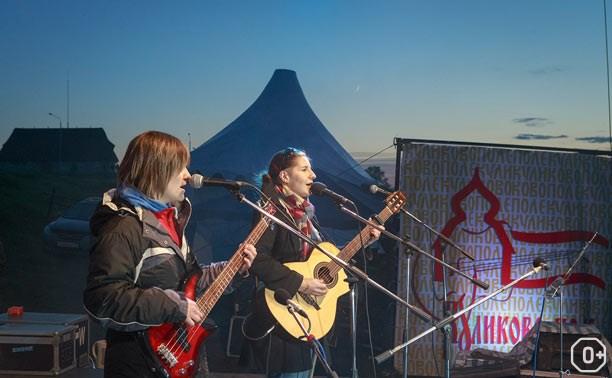 Фестиваль авторской песни «Куликово поле»