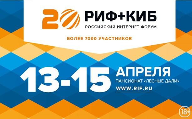 РИФ+КИБ 2016