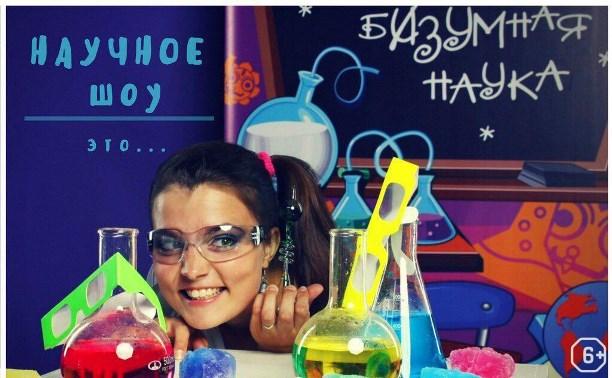 Крио-шоу «Волшебная наука»