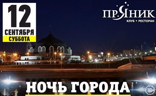 Ночь города