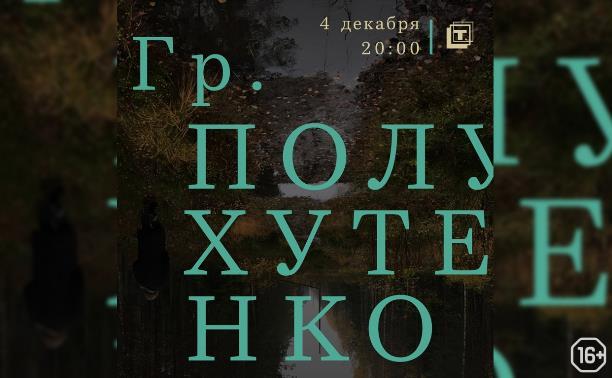 Гр. Полухутенко в «Типографии»