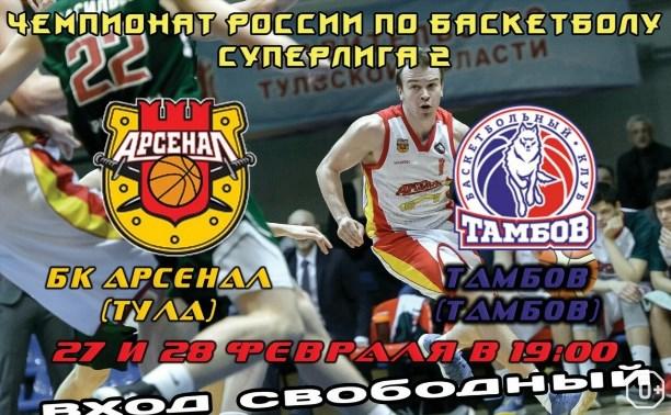 БК «Арсенал» - БК «Тамбов»